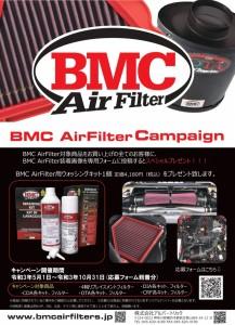 BMCキャンペーン