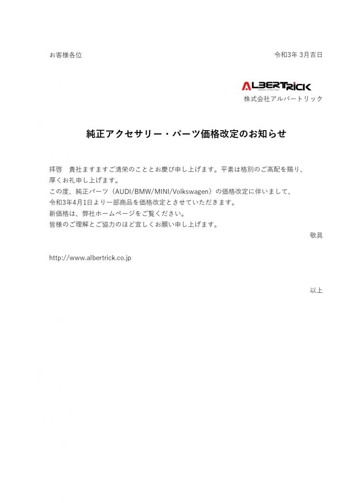 価格改定のお知らせ2021-4_page-0001