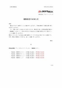 価格改定のお知らせFOLIATEC2021-6-1-web_page-0001 (1)